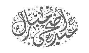 مخطوطات عيد الاضحى مفرغة png للتصميم بجودة عالية
