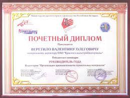 eeadfaadaebfa jpg Почётный диплом победителя в номинации Руководитель года в категории Организация промышленности строительных материалов