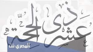 حكم افطار يوم من عشر ذي الحجه - المصري نت