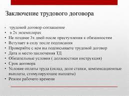 Трудовой кодекс РФ online presentation Заключение трудового договора трудовой договор соглашение в 2х экземплярах Не позднее 3х дней после преступления к обязанностям
