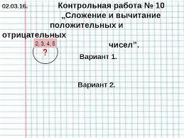 Урок по математике Контрольная работа № Сложение и вычитание  слайда 4 Вариант 1 Вариант 2 2 3 4 5 02 03