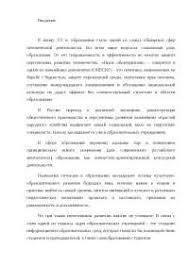 Причины и этапы вступления России в Болонский процесс курсовая  Состояние информационно образовательных сред российских образовательных учреждений курсовая 2010 по педагогике скачать бесплатно учебный педагогическая