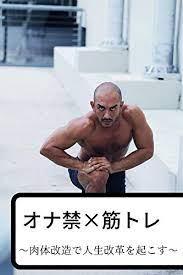 オナ 禁 筋 トレ