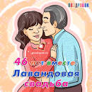 Открытки на 46 лет свадьбы