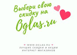 ОГЛАС.РУ - скидки и акции интернет-магазинов