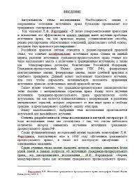 Источники гражданского процессуального права Курсовые работы  Источники гражданского процессуального права понятие и классификация 21 04 16