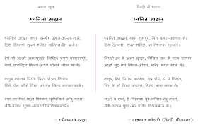 rabindranath tagore essay in hindi essay in hindi essay class class essay my school essay in hindi sourav ghosh