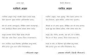 rabindranath tagore essay in hindi essay in hindi essay class class essay my school essay in hindi sourav ghosh