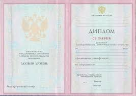 Диплом техникума колледжа СПО  Обложка диплома техникума колледжа 1997 2002 титул