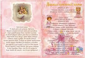 Диплом подарочный Диплом крестной матери размер х продажа  Диплом подарочный Диплом крестной матери размер 15х21 фото 2