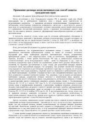 Защита гражданских прав реферат по праву скачать бесплатно понятие  Признание договора незаключенным как способ защиты гражданских прав реферат по праву скачать бесплатно договоров РФ постановлений