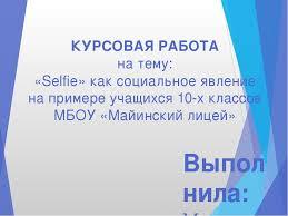 Курсовая работа Селфи как социальное явление  слайда 1 КУРСОВАЯ РАБОТА на тему selfie как социальное явление на примере учащихс