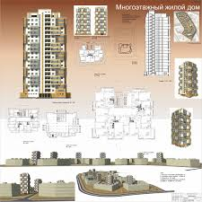 Архитектура Творческая Проектная Мастерская Мы дома  Многоэтажный жилой дом курсовой проект 4 курс