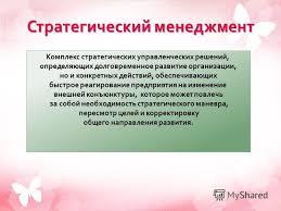 Презентация на тему КУРС Стратегический менеджмент ТЕМА ТЕМА  16 Стратегический менеджмент