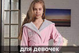 Купить <b>детский халат</b> (Иваново) от 1600 руб.
