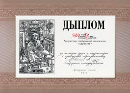 Издательству Аверсэв вручили диплом за вклад в подготовку  Издательству Аверсэв вручили диплом за вклад в подготовку мероприятий посвященных 500 летию белорусского книгопечатания
