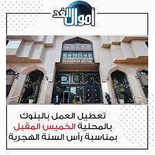 Amwal Al Ghad - أموال الغد - البنك المركزي يمنح البنوك إجازة الخميس المقبل  بمناسبة العام الهجري الجديد تفاصيل:https://wp.me/pbsT7S-1U3k