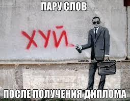 Поисковая оптимизация Выпуск old blyatukov com пару слов после получения диплома