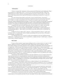 Бронхиальная астма реферат по медицине скачать бесплатно этиология  Сепсис реферат по медицине скачать бесплатно этиология патогенез клиника лечение Синдром кровь терапия Клиническая недостаточность механизм