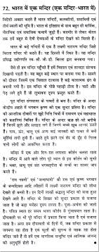 essay on a temple in in hindi