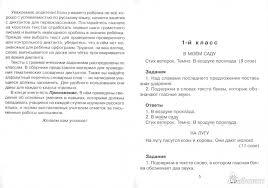 из для диктантов по русскому языку классы  Иллюстрация 3 из 14 для 200 диктантов по русскому языку 1 4 классы Валентина Крутецкая Лабиринт