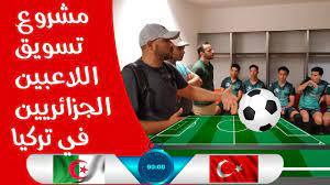 حصريا تسويق المواهب الشابة للجزائريين و العرب في الدوري التركي - YouTube