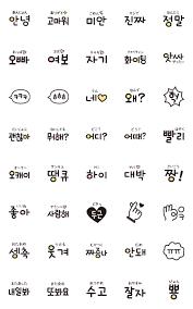 Line絵文字ネイティブがよく使う韓国語絵文字 40種類 120円