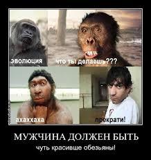 Картинки по запросу мужчина красивый обезьяна