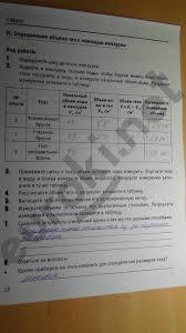 ГДЗ по физике класс Минькова Иванова лабораторные работы решебник 12 стр