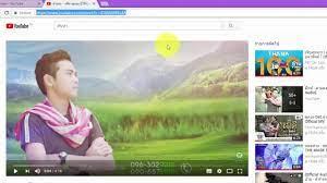 วิธีโหลดเพลงจากยูทูป - YouTube