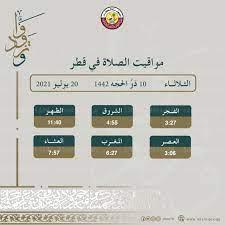 موعد صلاة عيد الأضحى 1442 في قطر || توقيت صلاة العيد في العاصمة الدوحة،  السد ،الخور وباقي المدن القطرية 2021 - كورة في العارضة
