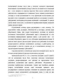 Коллективный договор Трудовой договор Реферат Реферат Коллективный договор Трудовой договор 5