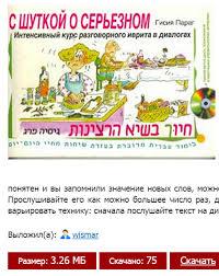 Учить иврит Сайт для студентов где можно скачать учебники видео  4 научные работы рефераты и диссертации по грамматике 5 учебник Легкий иврит другие материалы на иврите разных уровней