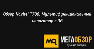 Обзор <b>Navitel T700</b>. Мультифункциональный <b>навигатор</b> с 3G ...