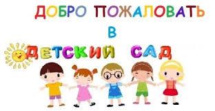 Картинки по запросу первый раз в детский сад