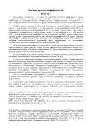 Договор строительного подряда диплом по праву скачать бесплатно  Договор аренды недвижимости диплом по праву скачать бесплатно имущество регистрация государственная объекты государственное РФ гражданский здания