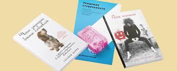 Новые книги: комикс о женщинах, исследования о здоровье и о ...