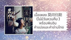 เนื้อเพลง 莫问归期 Mò wèn guīqī ไม่มีวันหวนคืน พร้อมพินอิน คำแปลและคำอ่านไทย