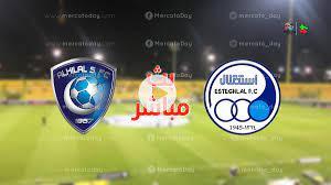 موقع ميركاتو   مشاهدة مباراة الهلال واستقلال طهران في بث مباشر يلا شوت  ببطولة دوري ابطال اسيا