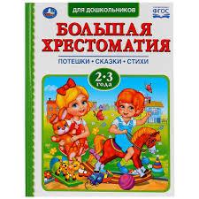 "<b>Книга</b> ""Читаем в детском саду. <b>Хрестоматия</b>, 2-3 года"" <b>Умка</b> 978 ..."