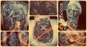 фото тату богов примеры татуировок эскизы значение рисунков