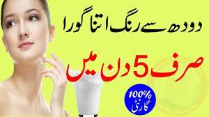 beauty tips in urdu face glow tips in urdu doodh se rang gora karne ka tarika