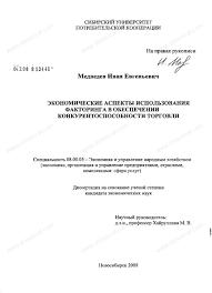 Диссертация на тему Экономические аспекты использования  Диссертация и автореферат на тему Экономические аспекты использования факторинга в обеспечении конкурентоспособности торговли