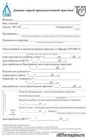 Главный warez сайт ru  Отчет о производственной практике скачать Скачать отчёт о производственной практике