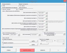 Ведение реестра контрактов по ФЗ Контроль за исполнением контракта все сроки для отчета и реестра