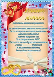 Дипломы на свадьбу Диплом жениху на выкуп