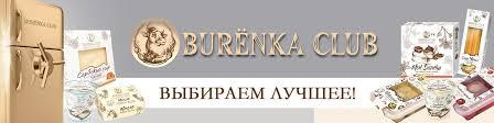 <b>BURENKA CLUB</b> | <b>Буренка</b> клаб | ВКонтакте