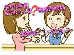 協会 けんぽ 保険 料率