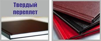 Прошивка диплома в Мытищах Типография в Мытищи Дипломы Брошюровка