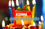 Поздравления с день рождения у есении 60